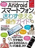 Androidスマートフォン迷わず使える操作ガイド(超初心者向け/最新機種にも対応)