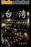台湾 〜バスツアーで見た景色〜