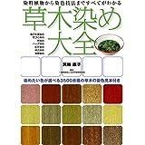 草木染め大全:染料植物から染色技法まですべてがわかる