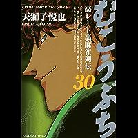 むこうぶち 高レート裏麻雀列伝 (30) (近代麻雀コミックス)