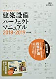 戸建て・集合住宅・オフィスビル 建築設備パーフェクトマニュアル 2018-2019 (建築知識の本)