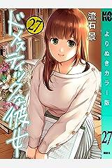 ドメスティックな彼女 よりぬきカラー版(27) (週刊少年マガジンコミックス) Kindle版