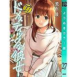 ドメスティックな彼女 よりぬきカラー版(27) (週刊少年マガジンコミックス)