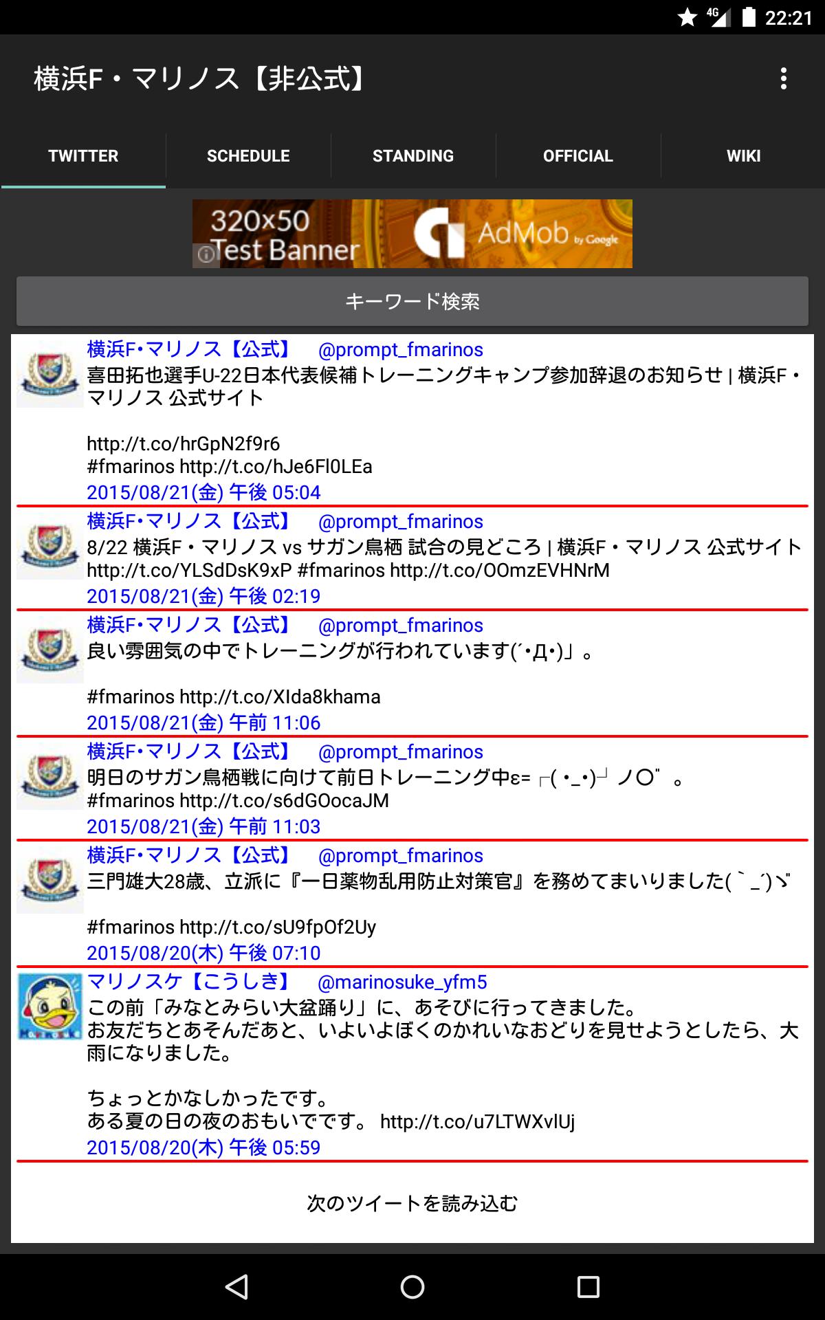 横浜F・マリノス【非公式】