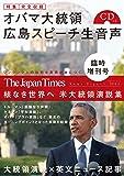 (オバマ広島演説CD1枚つき) The Japan Times News Digest 2016.6 臨時増刊号― 核な…