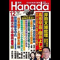 月刊Hanada2021年12月号 [雑誌]