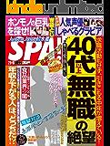 週刊SPA!(スパ)  2016年 2/9・16 合併号 [雑誌] 週刊SPA! (デジタル雑誌)
