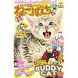 ねこぱんち 猫なで号 (にゃんCOMI廉価版コミック)