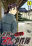 金田一37歳の事件簿(4) (イブニングコミックス)