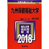 九州保健福祉大学 (2018年版大学入試シリーズ)