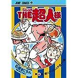 THE超人様 4 (ジャンプコミックス)