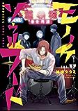 モノノケソウルフード(3) (モーニングコミックス)