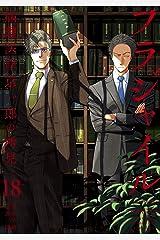 フラジャイル 病理医岸京一郎の所見(18) (アフタヌーンコミックス) Kindle版