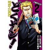 どくヤン!(2) (モーニングコミックス)