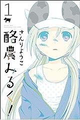 酪農みるく! (1) Kindle版