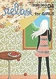 relax (リラックス) 増刊 relax FOR GIRLS 2003年 6月号