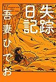 失踪日記【電子限定特典付き】
