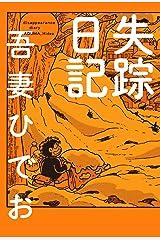 失踪日記【電子限定特典付き】 Kindle版