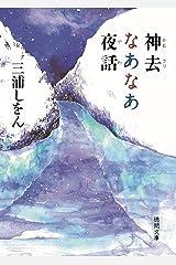 神去なあなあ夜話 神去なあなあシリーズ (徳間文庫) Kindle版