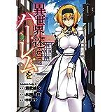 異世界迷宮でハーレムを(1) (角川コミックス・エース)