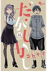 だがしかし(11) (少年サンデーコミックス) Kindle版