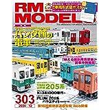 RM MODELS (アールエムモデルズ)2020年12月号 Vol.303
