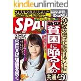 週刊SPA! 2014 1/28号[雑誌]