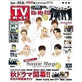 TVガイド 2021年 10/8 号 関東版 [雑誌]