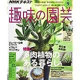 NHKテキスト趣味の園芸 2019年 09 月号 [雑誌]