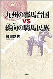 九州の邪馬台国vs纏向の騎馬民族