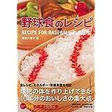 野球食のレシピ RECIPE FOR BASEBALL PLAYERS