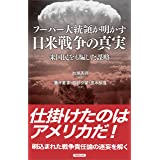 日米戦争の真実: 米国民をも騙した謀略 (勉誠新書)