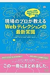現場のプロが教えるWebディレクションの最新常識 知らないと困るWebデザインの新ルール2 Kindle版