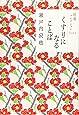 くすりになることば 寂庵コレクション Vol.1