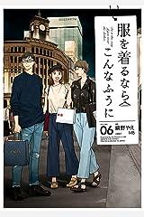 服を着るならこんなふうに(6) (カドカワデジタルコミックス) Kindle版