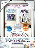 パズルフレーム ぎゅっと500ピース専用パネル(25x36cm)