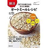 腸活 オートミールレシピ (池田書店)