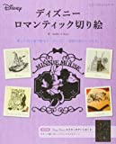 ディズニーロマンティック切り絵 (レディブティックシリーズno.4486)
