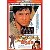 サンダーアーム/龍兄虎弟 〈日本語吹替収録版〉 [DVD]