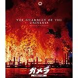 「ガメラ 大怪獣空中決戦」4Kデジタル復元版Blu-ray