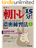 ギター朝トレ15分! 忙しい人のための濃密練習法 ギター・マガジン