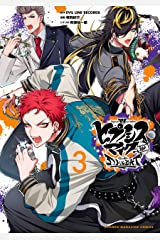 ヒプノシスマイク-Division Rap Battle-side D.H&B.A.T(3) (週刊少年マガジンコミックス) Kindle版