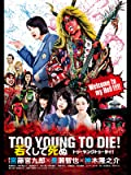 TOO YOUNG TO DIE! 若くして死ぬの写真