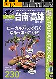 歩く台南・高雄 歩くシリーズ (旅行ガイドブック)