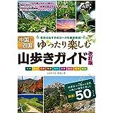 中国・四国 山歩きガイド 改訂版 ゆったり楽しむ