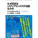 なぜ日本は〈メディアミックスする国〉なのか (角川EPUB選書)