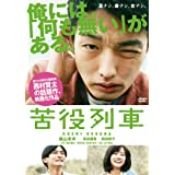 苦役列車 [DVD]