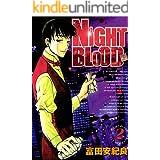 NIGHT BLOOD 2巻