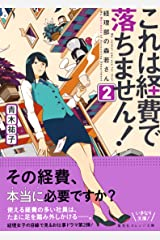 これは経費で落ちません!2 ~経理部の森若さん~ (集英社オレンジ文庫) Kindle版