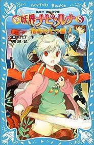 新 妖界ナビ・ルナ(8) 宿命の七つ星 (講談社青い鳥文庫)